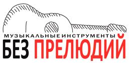 """Магазин музыкальных инструментов """"Без """"Прелюдий"""" гитары, пианино, перкуссия, шумовые инструменты, Красноярск, Сосновоборск, Красноярский край."""